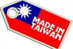 Доставка грузов из Тайваня в Россию