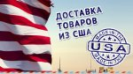 Доставка сборных грузов из США в Россию. Стоимость и документы