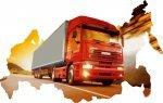 Нормативные сроки доставки грузов автомобильным транспортом