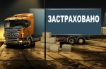 Страхование грузов при международных перевозках